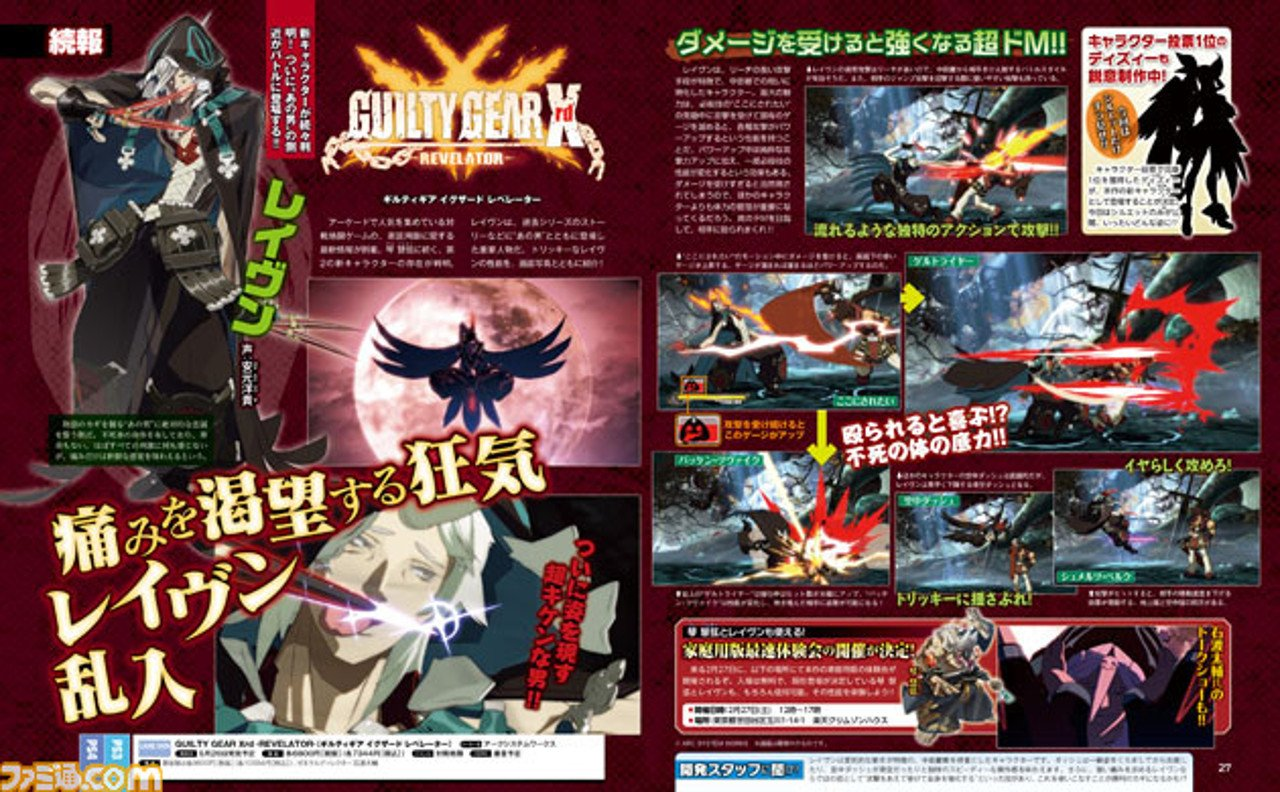 guilty-gear-xrd-revelator-news1