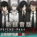 Psycho-Pass: Mandatory Happiness Video