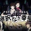 Psycho-Pass Mandatory Happiness: posticipata la data della versione PC