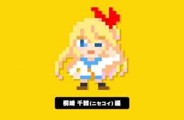 Super Mario Maker - Un nuovo livello e una skin dedicato al manga Nisekoi