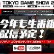 Koei Tecmo svela la sua lineup per il Tokyo Game Show 2016