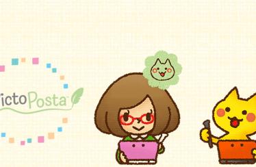 Pictoposta: un'app di disegno e messaggistica per Nintendo 3DS