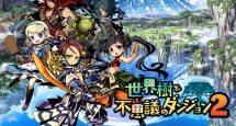 Spike Chunsoft e Atlus annunciano Etrian Mystery Dungeon 2 per 3DS