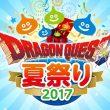 Square Enix ha annunciato le date per il Dragon Quest Summer Festival