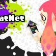 Splatoon SplatNet wii u