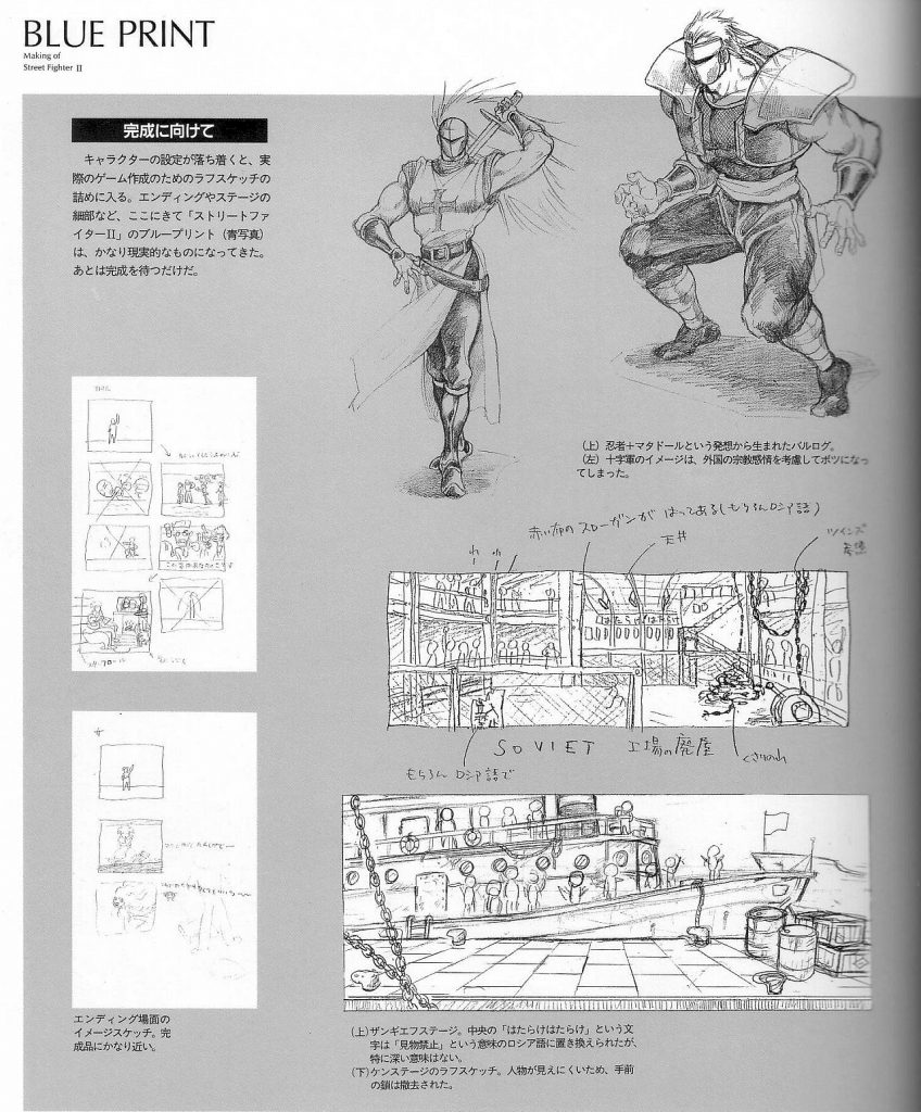 Street Fighter immagine Speciale Blueprint_2