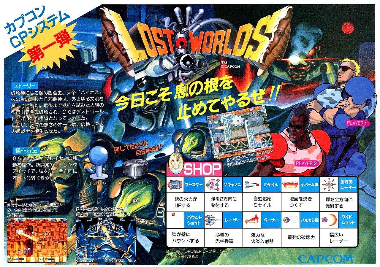 Street Fighter immagine Speciale Lostworld