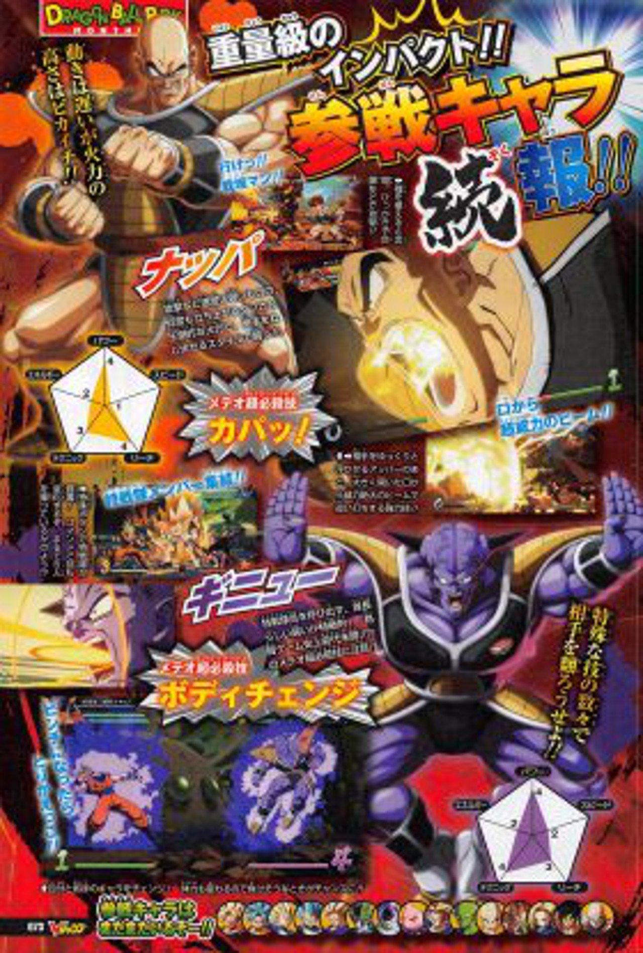 Dragon Ball FighterZ: data d'uscita giapponese, svelati Ginyu e Nappa