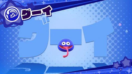 Kirby Star Allies: pubblicato un trailer dedicato a Gooey