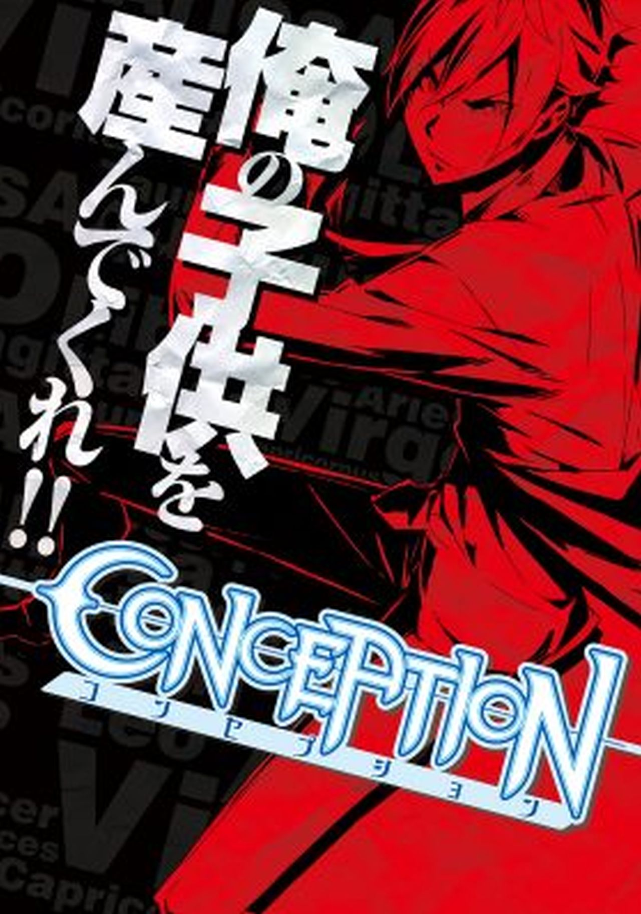 Conception, la serie RPG di Spike Chunsoft, si trasforma in un anime