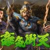 Romance of the three kingdoms xiv uscita