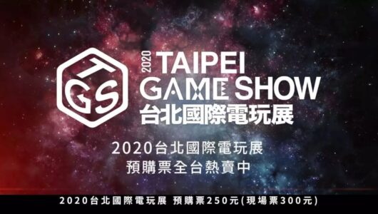 Taipei Game Show 2020 cancellato