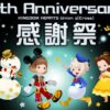kingdom hearts union χ anniversario