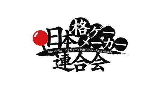 Gli sviluppatori giapponesi di picchiaduro terranno una tavola rotonda